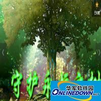 守护永恒之树【隐藏英雄密码】