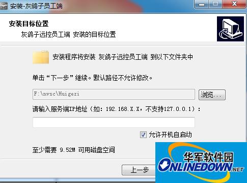 灰鸽子远程管理系统安装局域网版
