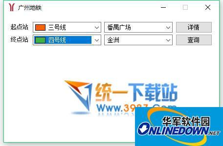广州地铁换乘查询工具  v1.0 绿色版