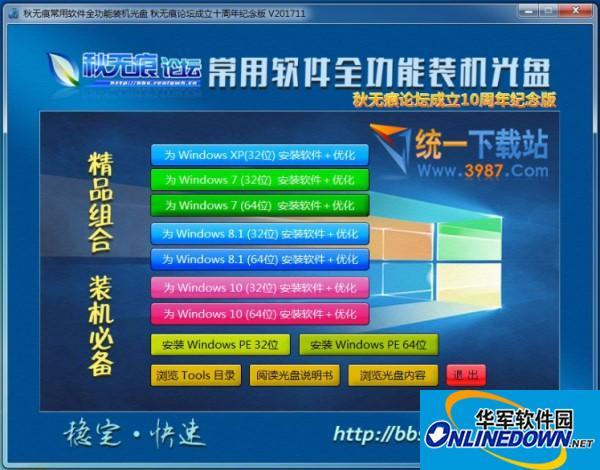 秋无痕常用软件全功能装机光盘