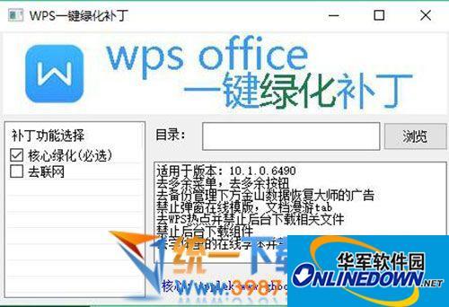wps office一键绿化补丁 v10.1.0.6930 最新版