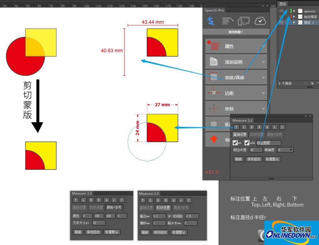 Illustrator尺寸标注扩展插件Measure