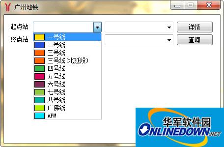 广州地铁线路查询工具