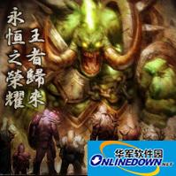 永恒之荣耀王者归来 0.46 PC版