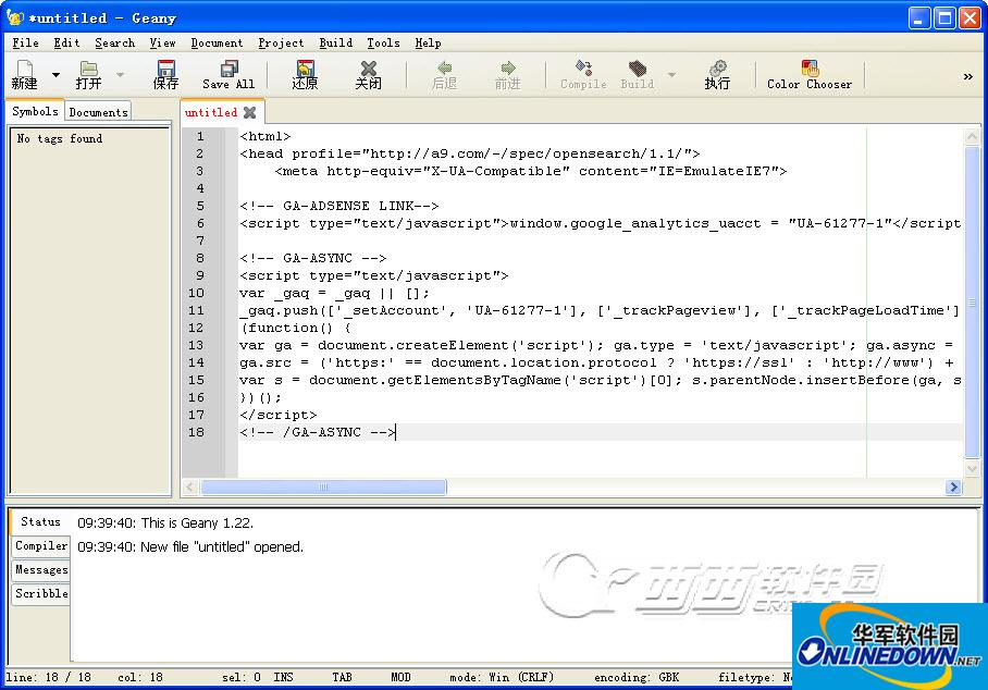 GTK2文本编辑器(Geany)