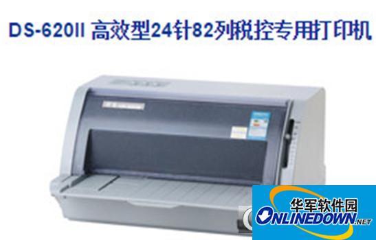 得实DS-620KII税控打印机驱动