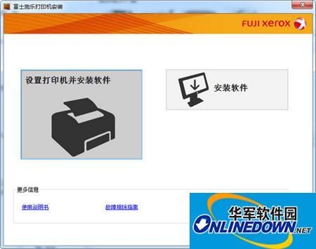 富士施乐CM118W打印机驱动