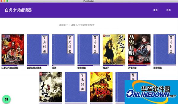白虎小说阅读器Mac版