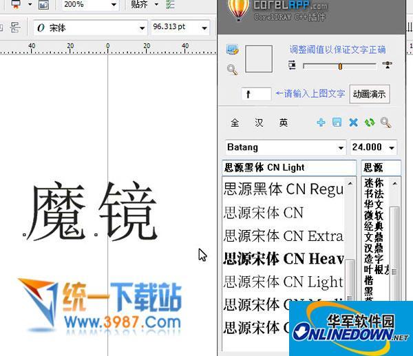 CDR魔镜字体识别插件