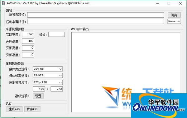AVSwriter(媒体滤镜处理工具)  v1.07 绿色免费版