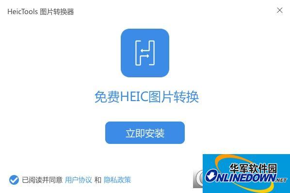 HeicTools图片转换器