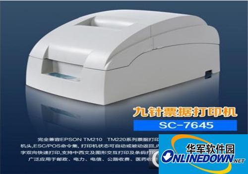 好搭档sc7645打印机驱动