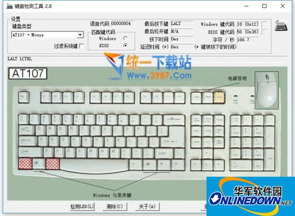 KeyboardTest中文版(键盘测试工具)  v2.8 汉化版