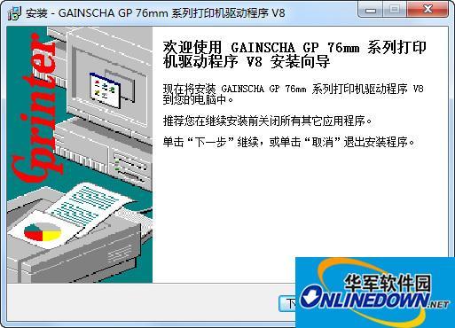 佳博gp7650ii打印机驱动