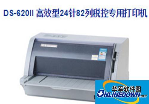 得实DS-620II税控打印机驱动