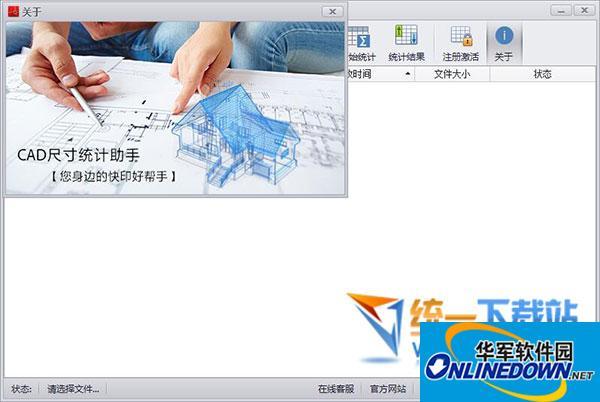 CAD图纸尺寸计算器