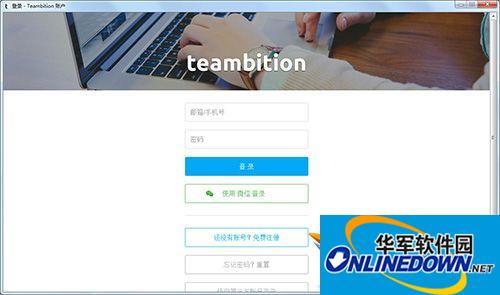 Teambition项目协作工具