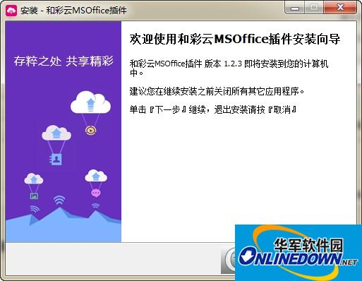 和彩云MSOffice插件简版