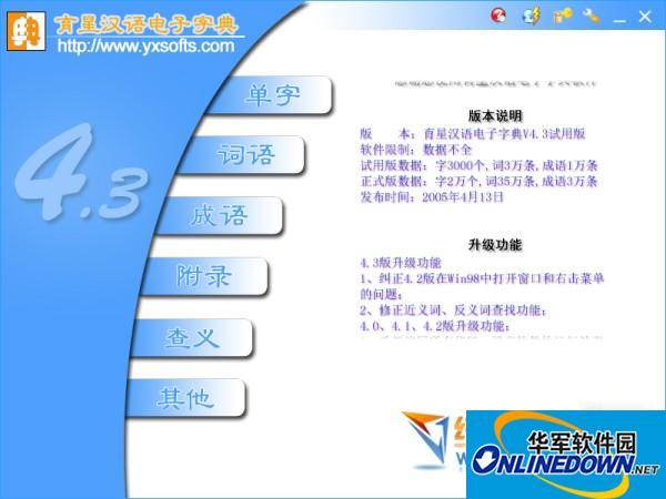 育星汉语电子字典
