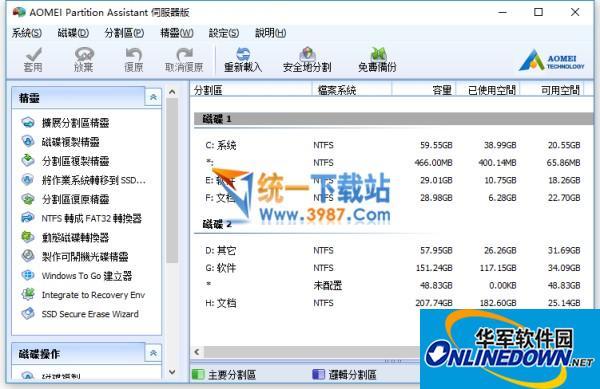 傲梅分区助手服务器版(aomei partition assistant)  v6.6.