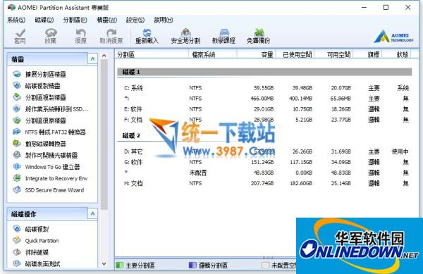 AOMEI Partition Assistant Pro  6.6.0