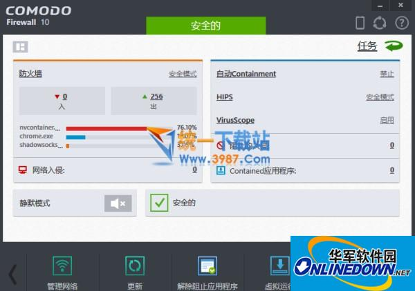 科摩多杀毒软件(COMODO Internet Security)  v10.0.2 中文
