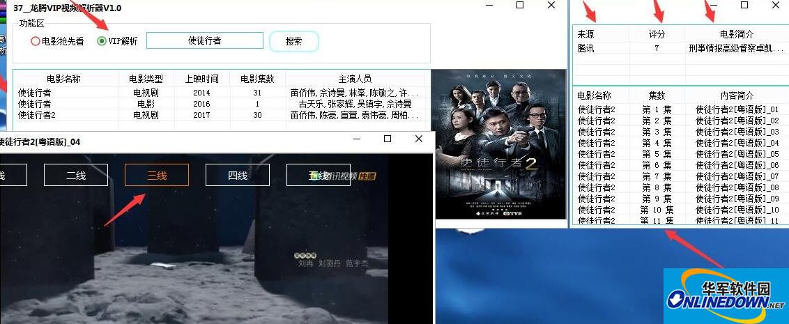 37龙腾VIP视频解析器