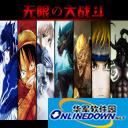 无CD自定义无限の大战斗 4.4.4