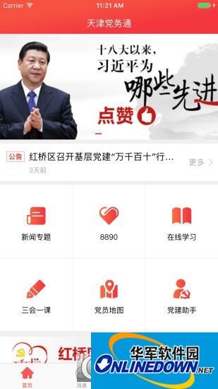天津党务通知识竞赛答案查询app