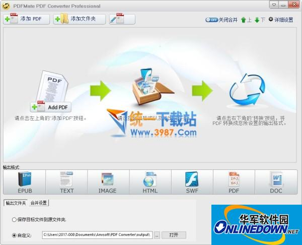 PDFMate PDF Converter Pro(免费pdf转换器)  v1.8.5 中文