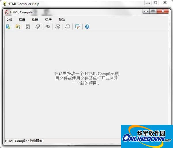 HTML Compiler(HTML编译器)