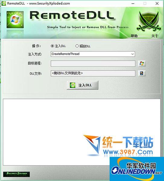 RemoteDll汉化版