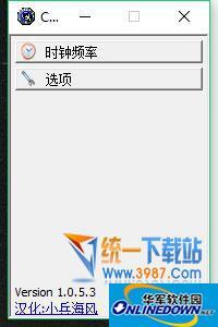 Clockgen中文版(超频工具)