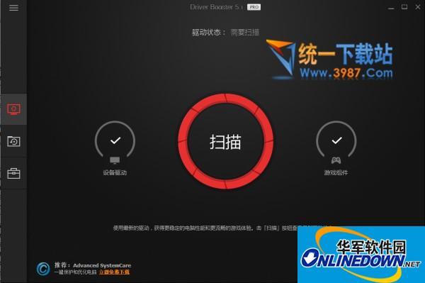 IObit Driver Booster Pro(在线驱动更新工具)
