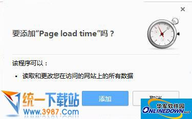 Page load time(工具栏显示时间)