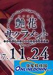 艶花サクラメント全CG存档 PC版