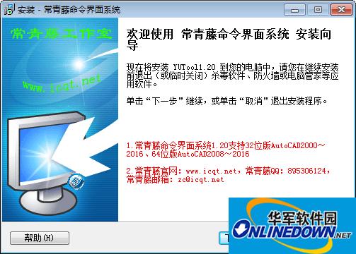 常青藤命令界面系统