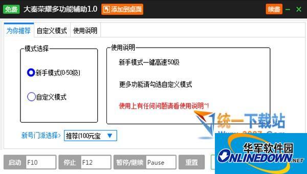 新浪大秦荣耀自动日常免费辅助工具  v2.3.5 绿色版