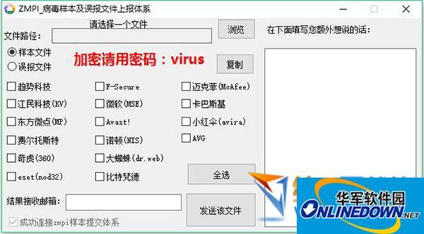 病毒误报上报工具  v1.0 绿色版