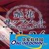 艶花サクラメント全CG 3DM版