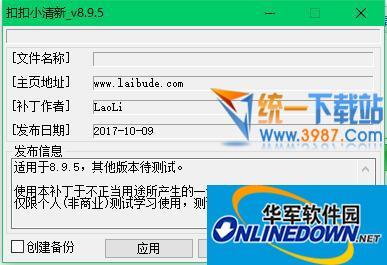 腾讯QQ小清新补丁  v8.9.6 绿色免费版