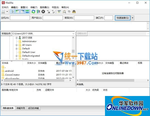 FileZilla(FTP上传工具)