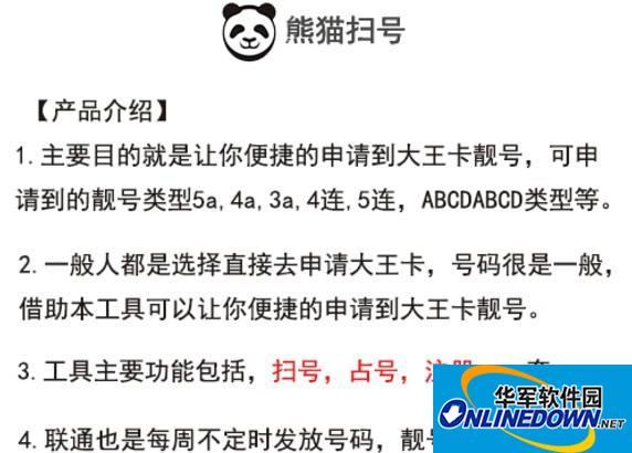 熊猫扫号捐助版(月捐版)