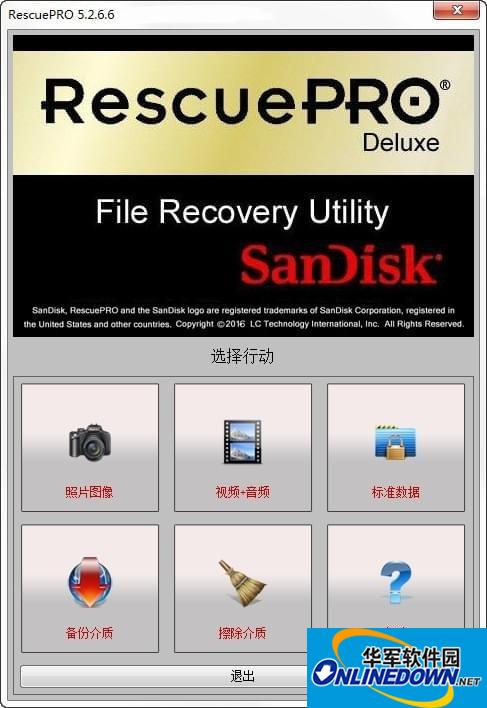SanDisk RescuePro Deluxe(数据恢复工具)