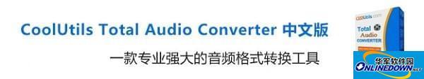 CoolUtils Total Audio Converter(音频格式转换工具)
