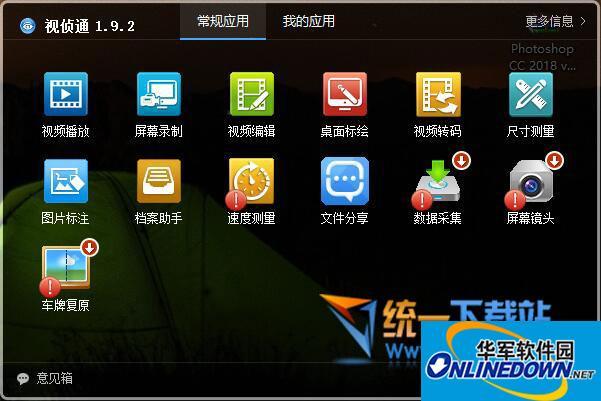 视侦通播放器  v1.9.2 官方版