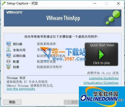 VMware ThinApp(应用程序虚拟化工具)