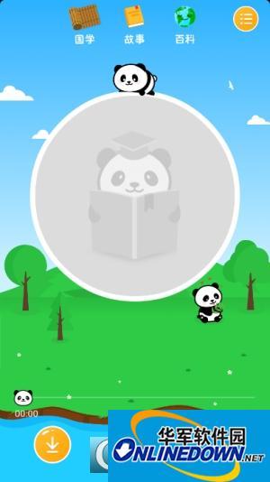 熊猫讲故事