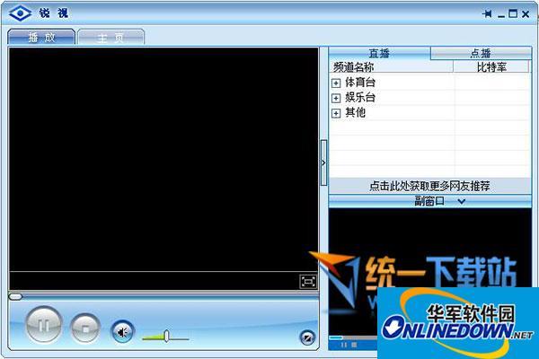 锐视媒体播放器  v2.0.69.2826 官方版