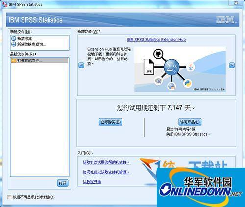 SPSS 24.0中文版下载 (32位/64位) 免费版